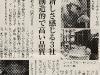 article-en-japonais